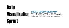 「YOKOHAMA datavisualizathon」に参加してきました。 | GUNMA GIS GEEK