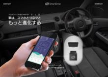 「車に付ける健康デバイス」スマートドライブが8月から実証実験を開始へ - THE BRIDGE