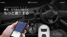 専用デバイスとスマホで車の健康を測るスマートドライブ、8月から実証実験開始 - TechCrunch