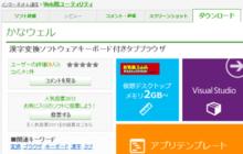かなウェル - Ringing-Web