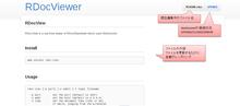 タムタムの日記 - RealtimeViewerを作ったらREADMEを書くのがとても捗る件について