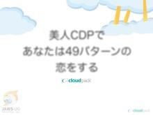 20130309 春のJAWS-UG三都物語 美人CDP