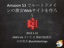 20130113 JAWS-UG さいたま Amazon S3 でルートドメインの激安Webサイトを作ろう