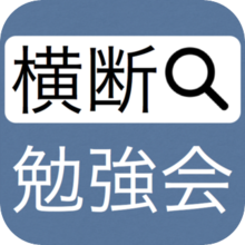 iTunes の App Store で配信中の iPhone、iPod touch、iPad 用 横断検索! 勉強会