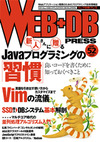 WEB+DB PRESS Vol.52|技術評論社