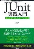 JUnit 4.12の新機能紹介まとめ - うさぎ組