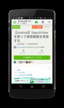 【Android】Qittaro v1.2.0 リリース