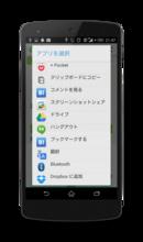 【Android】ShareCompatを使って簡単にシェアボタンを実装しよう