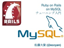Ruby on Rails on MySQL チューニング入門