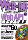 WEB+DB PRESS Vol.82|技術評論社