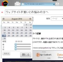 もうすぐ公開されるウェブページをメールなどで通知するタスク Novius OS (FuelPHP ベースの CMS)