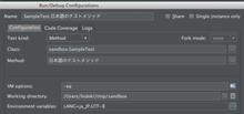 OS XにおけるJavaアプリケーションのエンコーディング - PiyoPiyoDucky