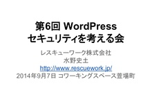 WordPress(PHP) からjQueryに動的に値を渡す方法