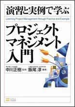 Amazon.co.jp: 演習と実例で学ぶ プロジェクトマネジメント入門: 飯尾 淳, 中川 正樹: 本