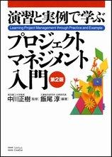 Amazon.co.jp: 演習と実例で学ぶ プロジェクトマネジメント入門 第2版 日本語版PMBOK Ver4対応版: 飯尾 淳, 中川 正樹: 本