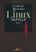 Amazon.co.jp: C言語による スーパーLinuxプログラミング Cライブラリの活用と実装・開発テクニック: 飯尾 淳: 本