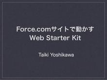 Force.comサイトで動かすWeb Starter Kit