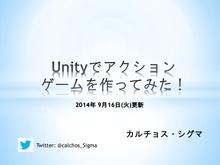 Unityでアクションゲームを作ってみた!