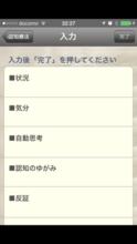 イマイチな気分を改善するアプリ - nohdomi's blog
