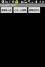 【Android】Vibratorクラスを使ってバイブレーションさせる方法 | 桜花満開/テンシホタル