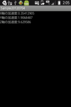 【Android】加速度センサーを使ってx軸、y軸、z軸の加速度を取得する方法 | 桜花満開/テンシホタル