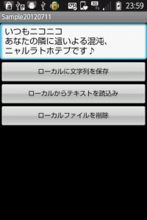 【Android】ローカルにファイルを保存、書き出し・読込み・削除をする方法   桜花満開/テンシホタル