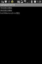 【Android】OutOfMemoryErrorにならないようにjpg画像をサイズを縮小してBitmapFactoryで読み込む | 桜花満開/テンシホタル