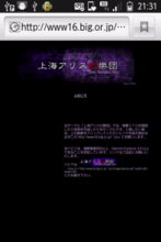 【Android】WebViewを使ってアプリ内でWebブラウザを利用してみる | 桜花満開/テンシホタル