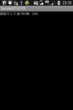 【Android】画面サイズ、ビューのサイズを取得する方法 | 桜花満開/テンシホタル