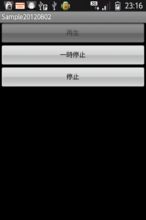 【Android】MediaPlayerクラスを使ってmp3形式の音楽ファイルを再生してみる | 桜花満開/テンシホタル