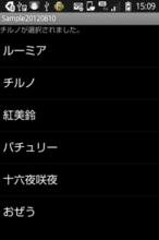 【Android】リストビュー(ListView)の使い方を紹介 | 桜花満開/テンシホタル