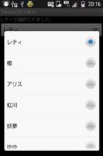 【Android】スピナー(Spinner)の使い方を紹介 | 桜花満開/テンシホタル
