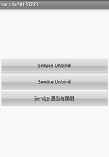 【Android】サービス(Service)を使ってバックグラウンド処理をする(2) | 桜花満開/テンシホタル