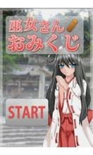 【Andoird】サンプルアプリ第2弾「巫女さんおみくじ」公開しました | 桜花満開/テンシホタル