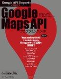 Google Maps JS APIを使って「住所から緯度経度を取得し地図を検索する」機能を実装する方法 | mae's blog