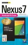 nexus7 windows7でMTPデバイスとして認識させる - uoz 作業日記