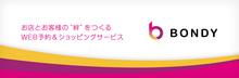 WEB予約&ショッピングサービスのBondy