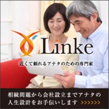 Linke 〜 近くて頼れるアナタのための専門家|税理士や会計士、弁護士や司法書士、行政書士、社会保険労務士が相続問題や税金・節税対策、経営問題までサポート