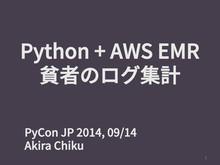 PyCon JP 2014 Python + Hive on AWS EMRで貧者のログ集計 // Speaker Deck