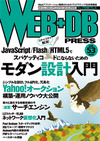 WEB+DB PRESS Vol.53|技術評論社