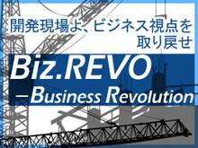 特集:Biz.REVO〜開発現場よ、ビジネス視点を取り戻せ〜(2):「エンジニアリング至上主義」時代の終えんに開発現場で今すぐできることとは - @IT