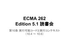 第7回 ECMA-262 Edition5.1読書会