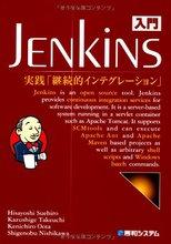 Amazon.co.jp: 入門Jenkins—実践「継続的インテグレーション」: 末広 尚義, 竹内 一成, 太田 健一郎, 西川 茂伸: 本