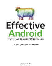 Effective Android | インプレス