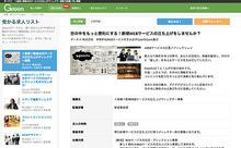 クラウド型マーケティングプラットフォームの構築で、BtoBマーケティング市場に新たな価値を  シャノン 【堀 譲治 氏】 インタビュー | IT/Web業界の求人・採用情報に強い転職サイトGreen(グリーン)