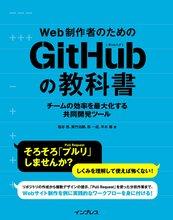 「Web制作者のためのGitHubの教科書」という本を執筆しました | Kwappa研究開発室