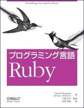 Rubyの入門書でいいものを知りませんかね?という質問に対してどう答えるべきだったか? - (ヽ´ω`)