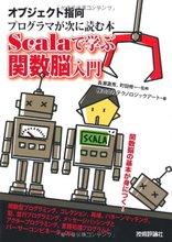 「オブジェクト指向プログラマが次に読む本 Scalaで学ぶ関数型入門」を読んだ -  (ヽ´ω`)