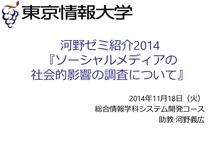 河野ゼミ紹介2014