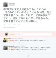 ECのことがわかった気になる10冊(をこれから選ぶ) - nohdomi's blog